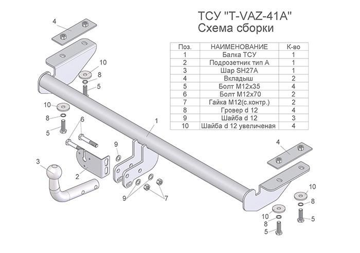 Лидер Плюс T-VAZ-41A