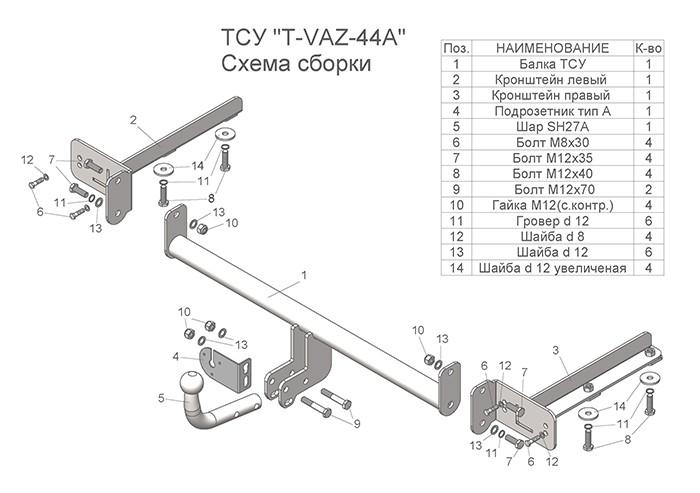 Лидер Плюс T-VAZ-44A