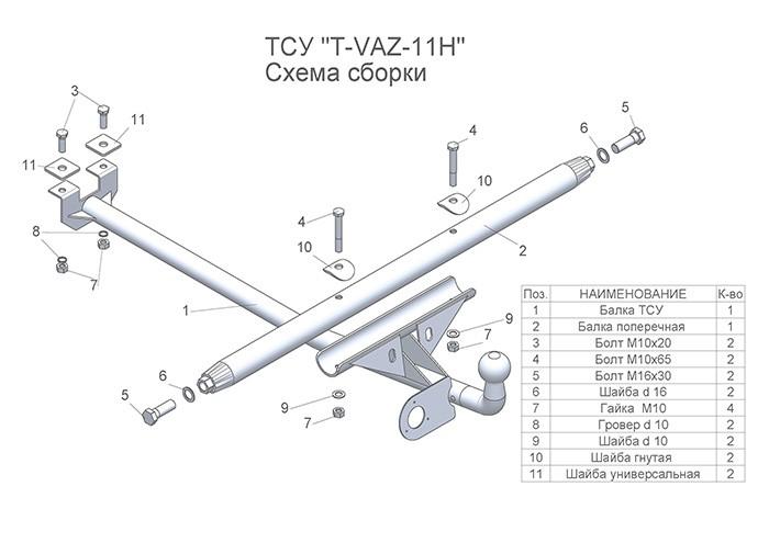 Лидер Плюс T-VAZ-11H