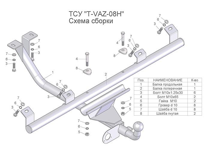 Лидер Плюс T-VAZ-08H