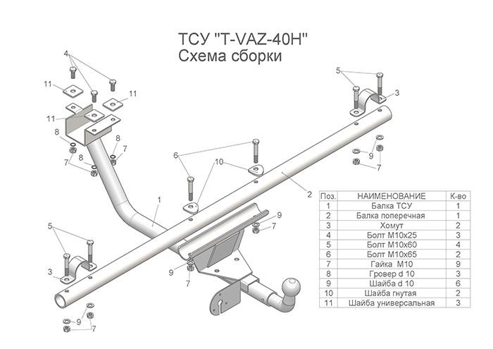 Лидер Плюс T-VAZ-40H